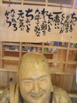 Setoyaonsen2